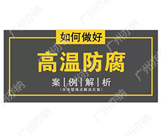 """title='<span style=""""font-family:Microsoft YaHei;""""><span style=""""color:#5A5A5A;font-family:Microsoft YaHei;letter-spacing:0.533333px;font-size:14px;"""">GN-201K</span><span style=""""color:#5A5A5A;font-family:Microsoft YaHei;letter-spacing:0.533333px;""""><span style=""""background-color:#FFFFFF;""""><span style=""""font-size:14px;"""">水冷壁耐高</span><span style=""""font-size:14px;""""></span><span style=""""font-size:14px;"""">温防腐案例</span></span><span style=""""font-size:14px;"""">,最高耐温</span><span style=""""color:#666666;background-color:#FFFFFF;font-size:14px;"""">1300 ℃</span></span></span><span style=""""font-family:Microsoft YaHei;""""><span style=""""color:#000000;font-family:Microsoft YaHei;background-color:#FFFFFF;font-size:14px;""""></span><span style=""""color:#000000;font-family:Microsoft YaHei;font-size:14px;""""></span><span style=""""color:#000000;font-family:Microsoft YaHei;font-size:14px;""""><span style=""""color:#666666;font-family:Microsoft YaHei;background-color:#FFFFFF;font-size:14px;""""></span></span></span>'"""